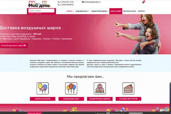 Реклама сайта в интернете Живарев переулок регистраиця сайта 1-я Синичкина улица