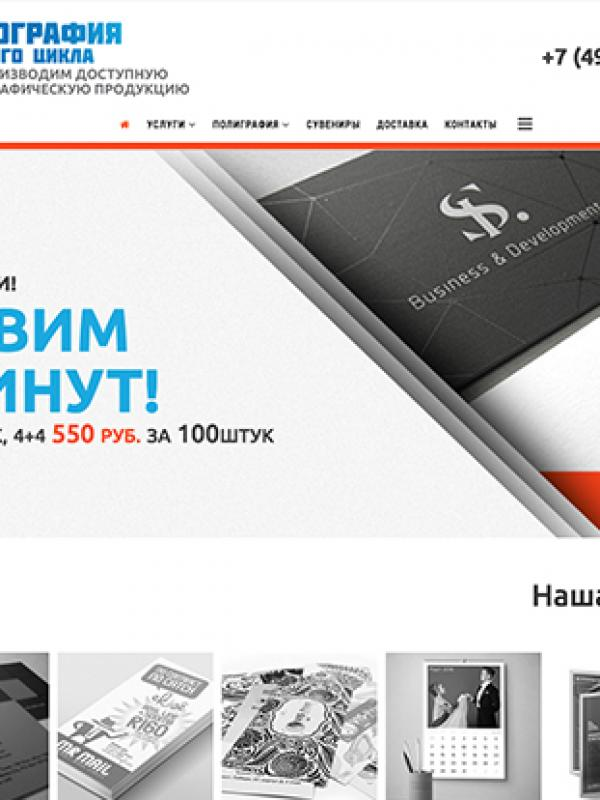 Типография в Перово MONSTRPRINT.RU